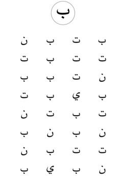 الملف الكامل لقراءة حرف الباء