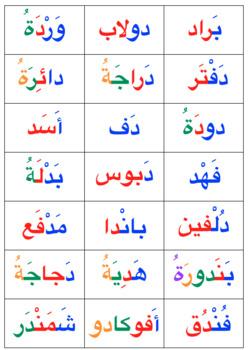 الملف الكامل لقراءة حرف الدال
