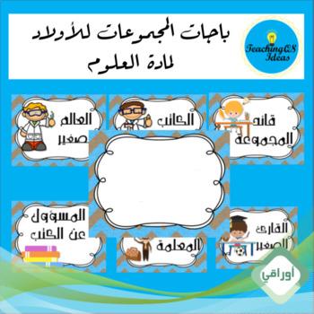 باجات المجموعات للأولاد