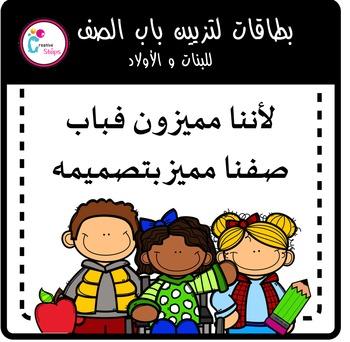 بطاقات باب الصف للأولاد والبنات