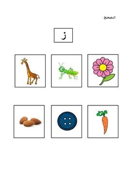 Alphabet - Letter Z (assessment) تقييم حرف الزاي - ألصق الصور