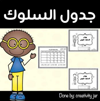 جدول السلوك اليومي للأولاد