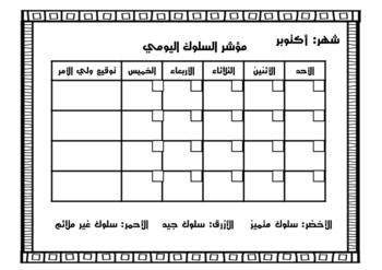 جدول السلوك اليومي للبنات
