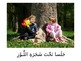 "Story ""Zaher and the Cicada"" Letter Z حكاية زاهر و الزيز - تقديم حرف الزاي"