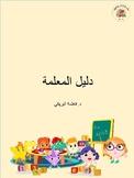 دليل المعلمة- من عالم الأشكال والألوان