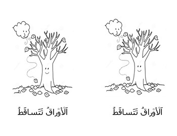 Printable Fall book كتيب مفردات فصل الخريف