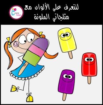 مثلجاتي الملونة