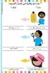نشاطات لغوية عن فصل الصيف