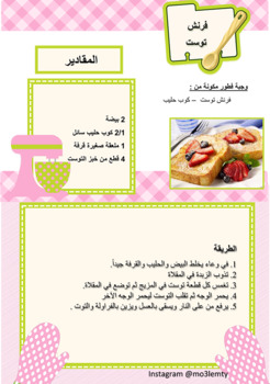 وصفات الطهي -الصف السادس