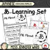 あ  /  A Learning Set