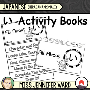 い /  I Activity Books
