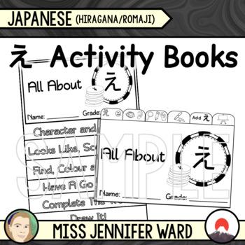 え /  E Activity Books