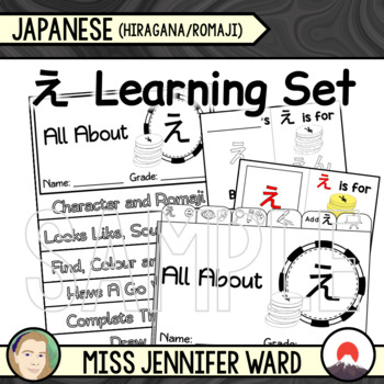 え  /  E Learning Set