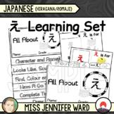 え  /  E Learning Set