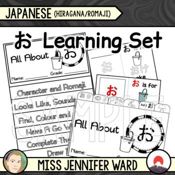 お  /  O Learning Set