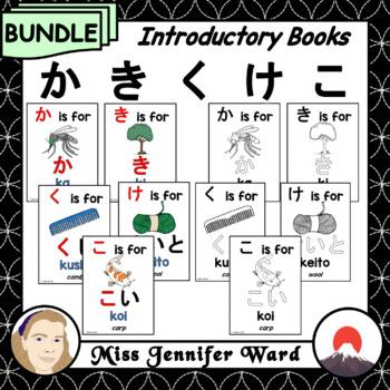 か、き、く、け、こ Introductory Books
