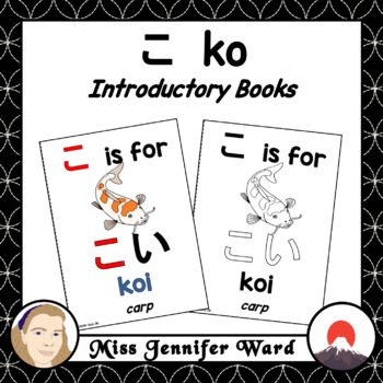 こ / KO Introductory Books