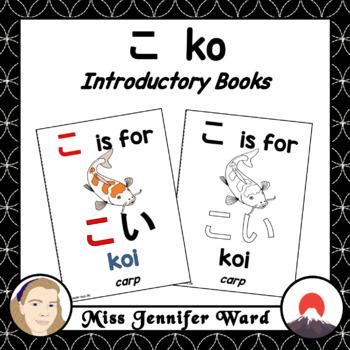 こ / KO Introductory Books