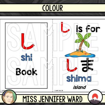 し / SHI Introductory Books
