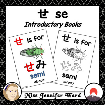 せ / SE Introductory Books
