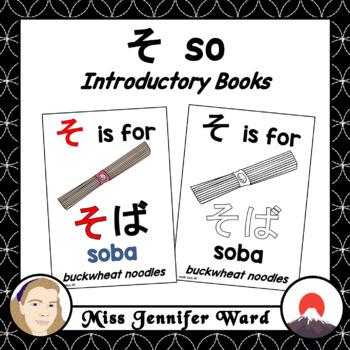 そ / SO Introductory Books