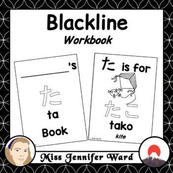 た / TA Introductory Books