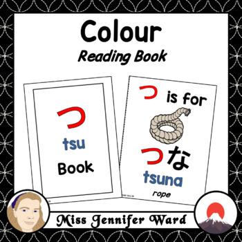 つ / TSU Introductory Books