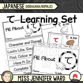 て  /  TE Learning Set