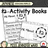 ね  /  NE Activity Books