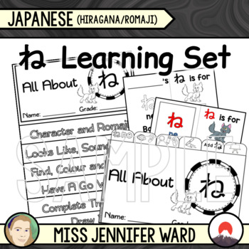 ね  /  NE Learning Set