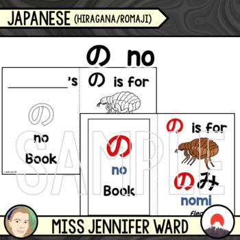 の / NO Introductory Books