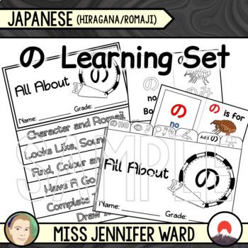の  /  NO Learning Set