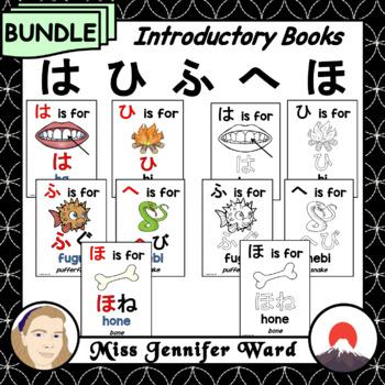 は、ひ、ふ、へ、ほ Introductory Books
