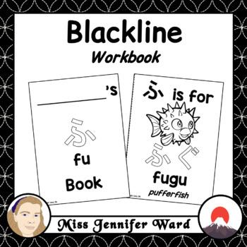 ふ / FU Introductory Books