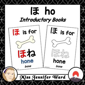ほ / HO Introductory Books