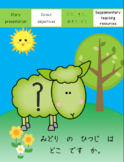 Japanese:Where is the green sheep? Story V.1 + Supplementary Teaching Resources