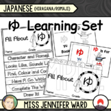ゆ  /  YU Learning Set