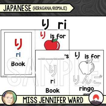 り / RI Introductory Books