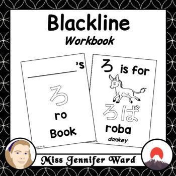 ろ / RO Introductory Books