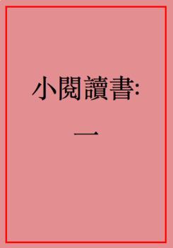 一小閱讀書 Little Chinese Reader: One