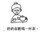 一杯茶小閱讀書 Little Chinese Reader: One Cup of Tea