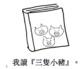 三小閱讀書 Little Chinese Reader: Three
