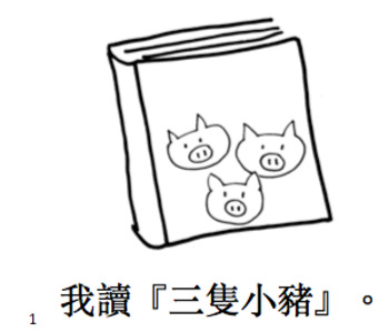 三小閱讀書 Little Chinese Reader: Three