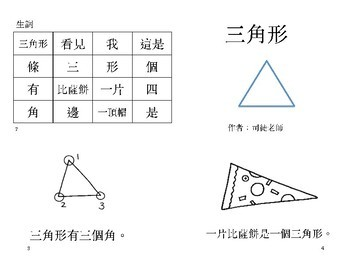 三角形小閱讀書 Little Chinese Reader: Triangles