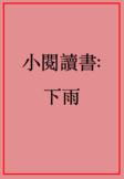 下雨小閱讀書 Little Chinese Reader: Rain