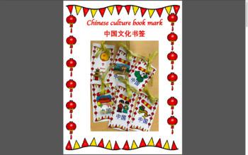 中国文化书签 Mandarin Chinese culture book mark