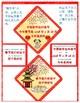 """中国春节""""爆炸书"""" Mandarin Chinese new year culture explosion book"""