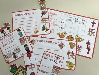 中文中国新年叠叠书 Chinese New Year flip book