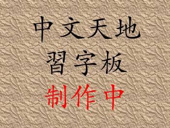 中文天地第一冊上下習字板