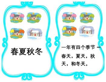 中文季节书 Mandarin Chinese seasons and weather unit book
